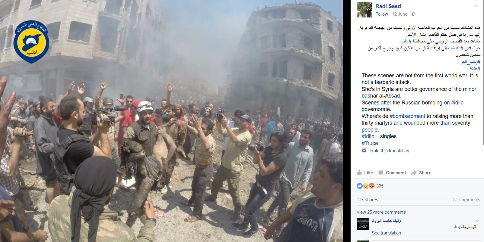 In June 2016, Muawiya Hassan Agha was spotted photographing a White Helmet rescue, despite claims that the White Helmets had sacked him and condemned his involvement in an extrajudicial execution. Agha is on right, holding a camera and dressed in black. (Screenshot of Facebook page)